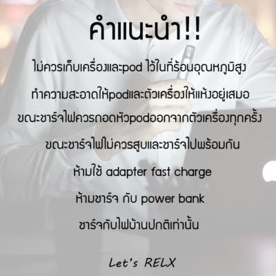 Relx การใช้งาน