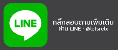 Letsrelx line