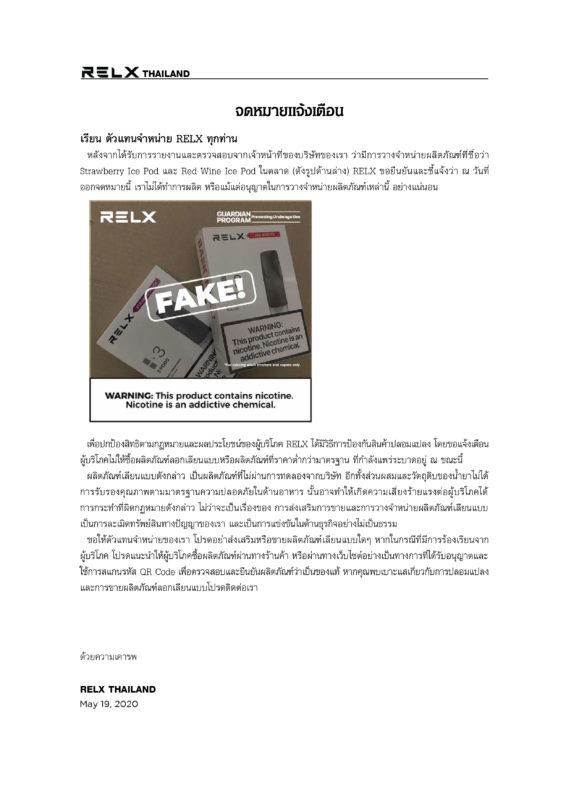 Fake Pod