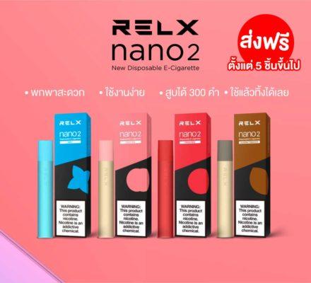Relx nano2
