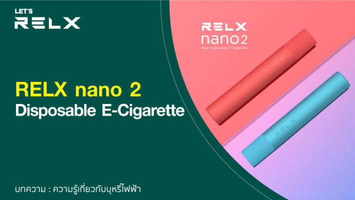 Relx nano 2