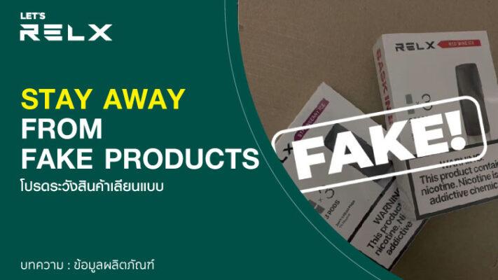 Stay away from fake products ระวังสินค้าเลียนแบบ Relx ปลอม
