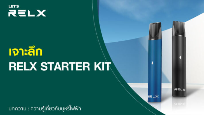 About RELX Starter kit