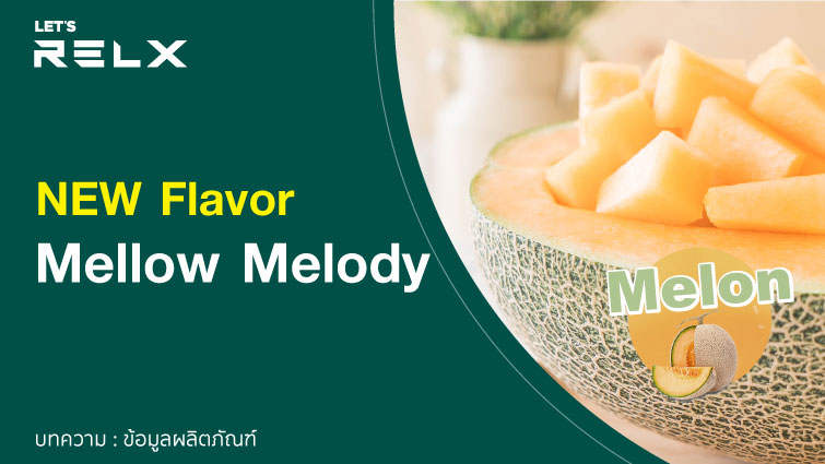 New flavor Mellow melody