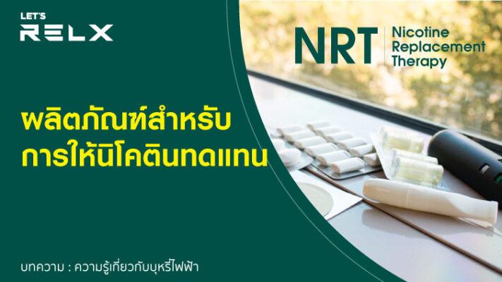 NTR quit smoking