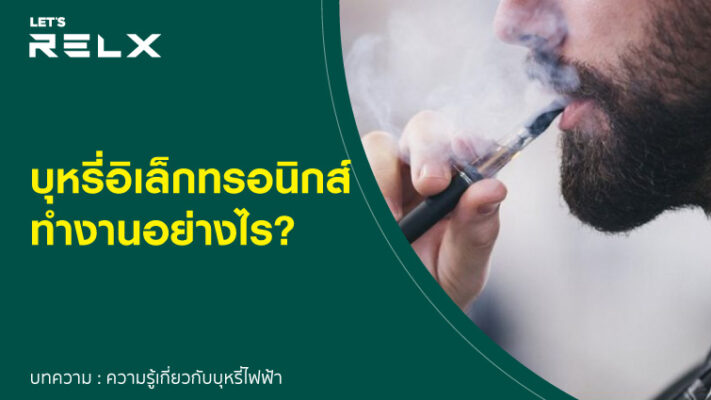How does an electronic cigarette work?