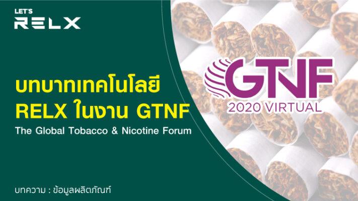 RELX Technology in GTNF2020