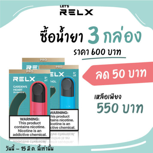 RELX Infinity Promotion