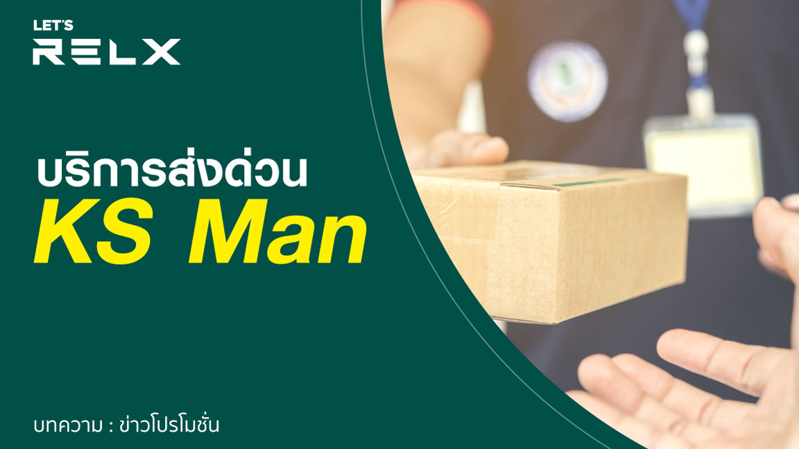 KS Man Promotion