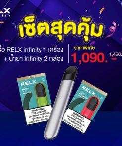 Relx Infinity Promotion Set